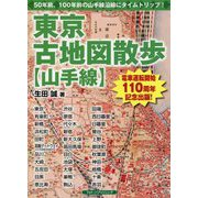 東京古地図散歩山手線-50年前、100年前の山手線沿線にタイムトリップ! [単行本]