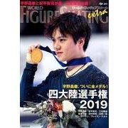 ワールド・フィギュアスケートEXTRA四大陸選手権2019特集 [単行本]