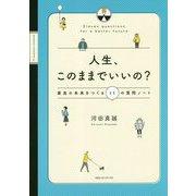 人生、このままでいいの?最高の未来をつくる11の質問ノート [単行本]