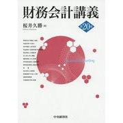 財務会計講義 第20版 [単行本]