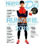Number Do(ナンバー・ドゥ)vol.34 RUNの学校。2019 [ムックその他]