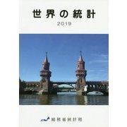 世界の統計〈2019〉 [単行本]
