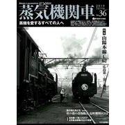 蒸気機関車EX(エクスプローラ) Vol.36 [ムックその他]