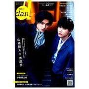 TVガイドdan(ダン)vol.23 [ムックその他]