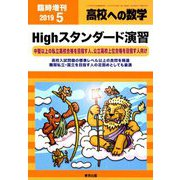 Highスタンダード演習 増刊高校への数学 2019年 05月号 [雑誌]