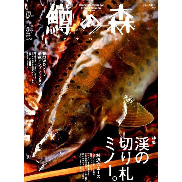 鱒の森 2019年 05月号 [雑誌]