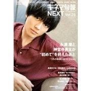 キネマ旬報NEXT 2019年 4/10号 [雑誌]
