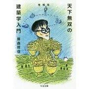 増補版 天下無双の建築学入門(ちくま文庫<ふ-7-3>) [文庫]