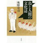 鳥と人間の文化誌(単行本) [単行本]