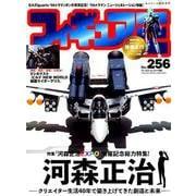 フィギュア王No.256(ワールドムックNo.1198) [ムックその他]