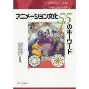 アニメーション文化 55のキーワード [全集叢書]