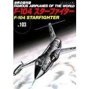 F-104スターファイター(世界の傑作機No.103(アンコール版)) [ムックその他]