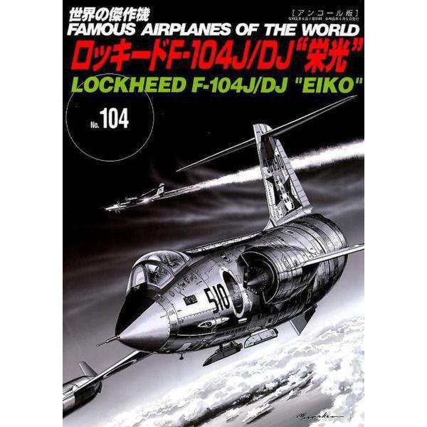 ロッキードF-104J/DJ 栄光 (世界の傑作機No.104(アンコール版)) [ムックその他]