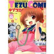 テヅコミ<Vol.8> [コミック]