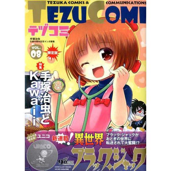 テヅコミ 限定版<Vol.8> [コミック]
