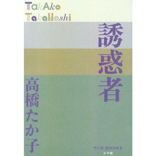誘惑者(P+D BOOKS) [単行本]