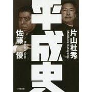 平成史(小学館文庫) [文庫]