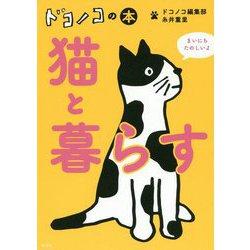 ドコノコの本 猫と暮らす [単行本]