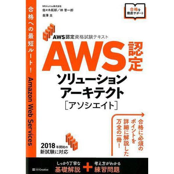 AWS認定試験対策 AWS ソリューションアーキテクト-アソシエイト [単行本]