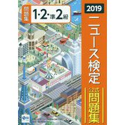 ニュース検定公式問題集1・2・準2級〈2019〉 [単行本]