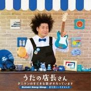 うたの店長さん タニケンのすてきな歌がそろっています Suteki Song Shop~星を見にいきませんか