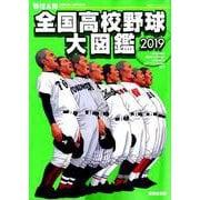 野球太郎SPECIAL EDITION 全国高校野球大図鑑2019 [ムックその他]