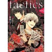 tactics新説 1(クロフネコミックス) [コミック]