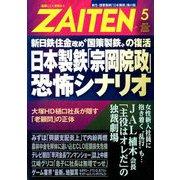 ZAITEN (財界展望) 2019年 05月号 [雑誌]