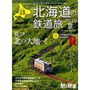 北海道の鉄道旅2019夏 増刊旅と鉄道 2019年 06月号 [雑誌]