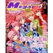 Megami MAGAZINE (メガミマガジン) 2019年 05月号 [雑誌]