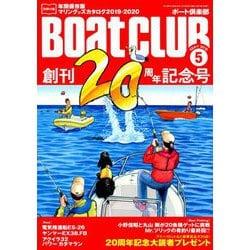 Boat CLUB (ボートクラブ) 2019年 05月号 [雑誌]