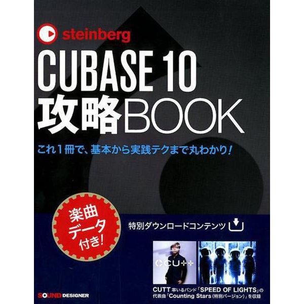 CUBASE10攻略BOOK [単行本]