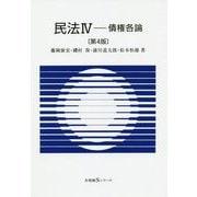 民法IV 債権各論〔第4版〕 [全集叢書]