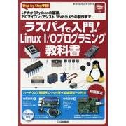 ラズパイで入門!Linux I/Oプログラミング教科書 [単行本]