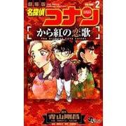 名探偵コナン から紅の恋歌<2>(少年サンデーコミックス) [コミック]