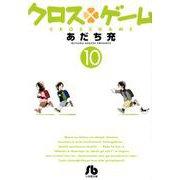 クロスゲーム<10>(コミック文庫(青年)) [コミック]
