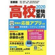 首都圏高校受験案内2020年度用 [単行本]