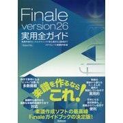Finale version26実用全ガイド-楽譜作成のヒントとテクニック・初心者から上級者まで [単行本]