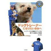 ドッグトレーナーになりたいきみへ-トイプードルの警察犬アンズを育てた指導士の物語 [全集叢書]