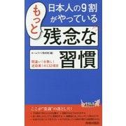日本人の9割がやっているもっと残念な習慣(青春新書プレイブックス) [新書]