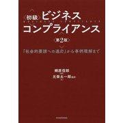 初級 ビジネスコンプライアンス 第2版-「社会的要請への適応」から事例理解まで [単行本]