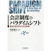 会計制度のパラダイムシフト-経済社会の変化が与える影響 [単行本]