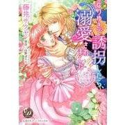 なりゆきで誘拐したら、溺愛されました~王子様と甘い恋の攻防戦~(乙女ドルチェ・コミックス<84>) [コミック]