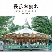 映画 長いお別れ オリジナル・サウンドトラック