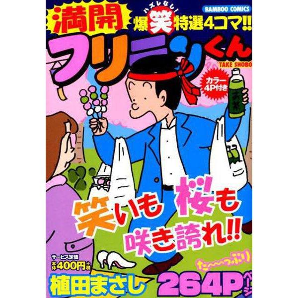 満開フリテンくん(バンブー・コミックス) [コミック]