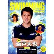 SWIMMING MAGAINE (スイミング・マガジン) 2019年 05月号 [雑誌]