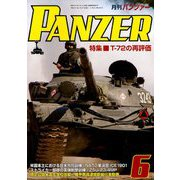 PANZER (パンツアー) 2019年 06月号 [雑誌]