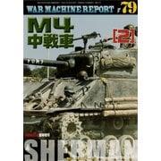 ウォーマシーンレポート M4中戦車(2) 2019年 06月号 [雑誌]