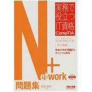 Network+問題集 N10-007対応 [単行本]