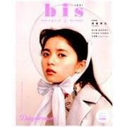 bis(ビス) 2019年 05月号 [雑誌]